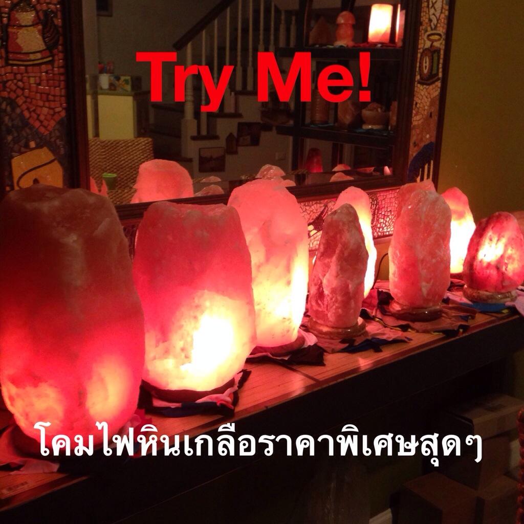 โคมไฟหินเกลือหิมาลัย