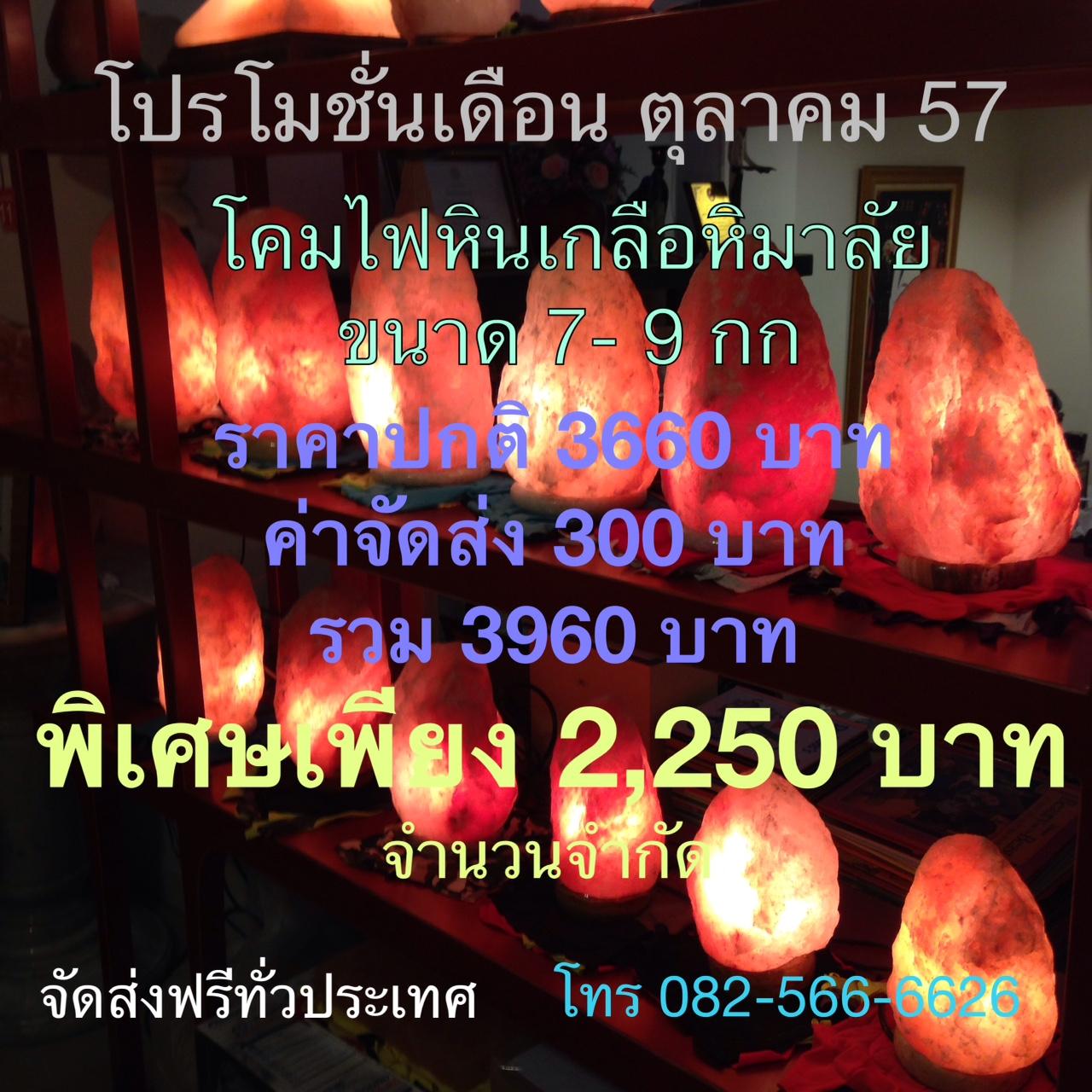 โคมไฟหินเกลือราคาถูก โคมไฟหินเกลือหิมาลัย himalayan salt lamp oct